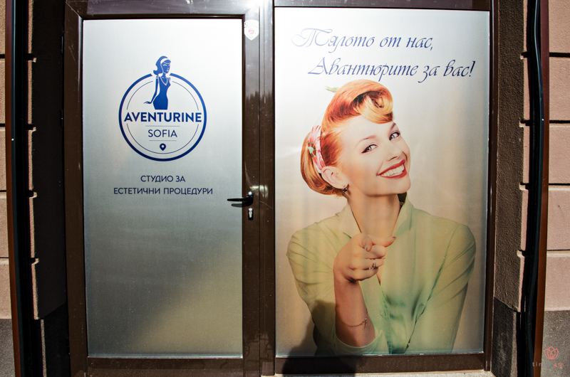 Aventurine beauty studio, Sofia