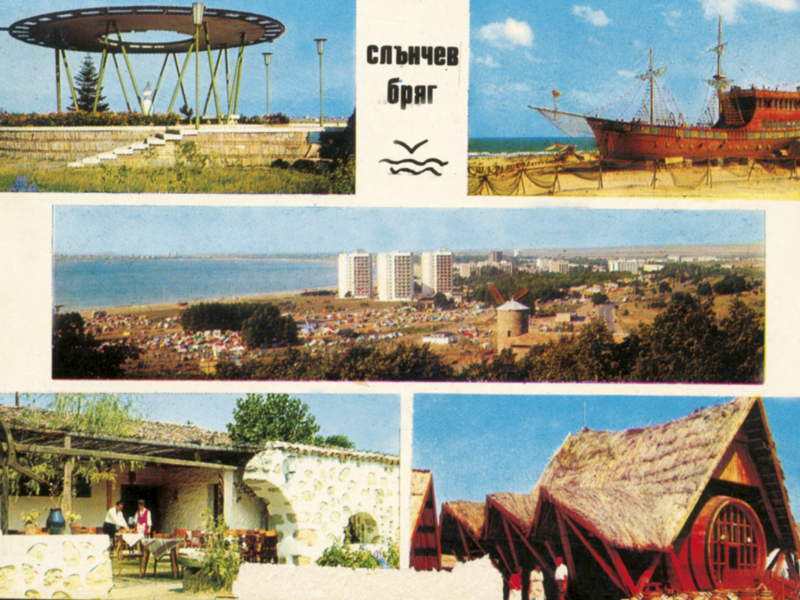East German Postcard from Bulgaria
