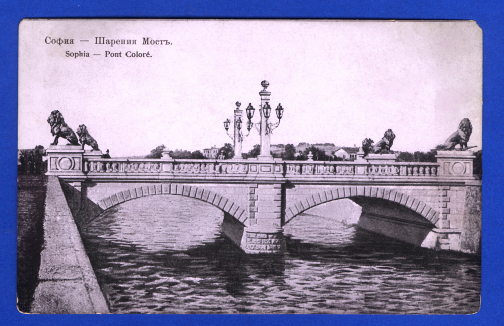 A postcard printed soon after Lions Bridge was built still referred to it by its old name, Colourful Bridge