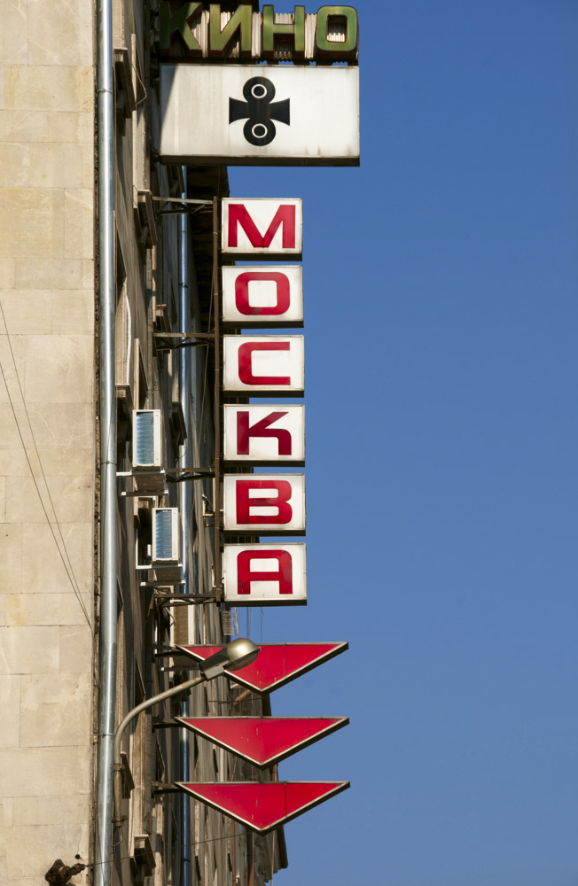 The former Moscow theatre in Sofia now accommodates offices and shops